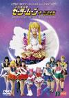 '98サマースペシャルミュージカル 美少女戦士セーラームーン 新・伝説光臨 [DVD] [2005/02/24発売]