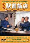喜劇 駅前飯店 [DVD] [2005/02/25発売]