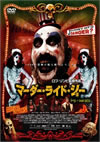 マーダー・ライド・ショー [DVD]