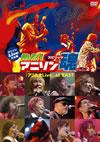 熱烈!アニソン魂 Live at East Vol.2 [DVD] [2005/03/24発売]