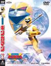 星獣戦隊ギンガマン VOL.4〈2枚組〉 [DVD] [2005/04/21発売]