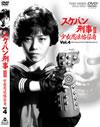 スケバン刑事III 少女忍法帖伝奇 VOL.4〈2枚組〉 [DVD] [2005/04/21発売]