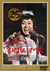 ひばりのすべて [DVD] [2005/03/25発売]