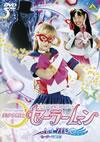 美少女戦士セーラームーン Act.ZERO セーラーV誕生! [DVD] [2005/03/25発売]