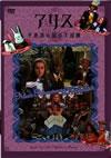 アリス〜不思議の国の大冒険〜 [DVD] [2005/03/25発売]