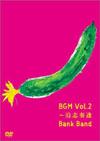 Bank Band/BGM Vol.2〜沿志奏逢〈2枚組〉 [DVD] [2005/03/30発売]