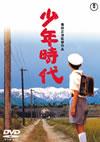 脚本家、山田太一が生まれた日