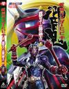 HERO CLUB 仮面ライダー響鬼(ヒビキ) VOL.1 音撃せよ!正義の戦士!! [DVD] [2005/05/21発売]