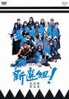 NHK大河ドラマ 新選組!完全版 第五巻〈2枚組〉 [DVD] [2005/04/22発売]