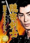 隠密剣士 DVD-BOX〈7枚組〉 [DVD] [2005/04/22発売]