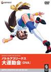バトルアスリーテス大運動会 OVA〈2枚組〉 [DVD]