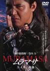 ムラマサ 三ノ章 傀儡(くぐつ) [DVD] [2005/05/28発売]