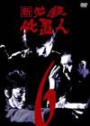 新 必殺仕置人 VOL.6 [DVD] [2005/11/02発売]