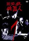 新 必殺仕置人 VOL.7 [DVD] [2005/11/02発売]