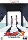 劇場版アニメ『タッチ3 君が通り過ぎたあとに』公開