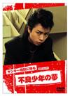 ヤンキー母校に帰る〜旅立ちの時 不良少年の夢 [DVD]