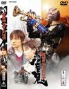 仮面ライダー響鬼(ヒビキ) VOL.2 [DVD] [2005/09/21発売]