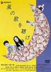 風の歌を聴け [DVD] [2005/09/22発売]
