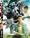 仮面ライダー響鬼(ヒビキ) VOL.4 [DVD] [2005/11/21発売]