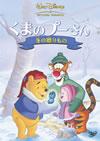 くまのプーさん 冬の贈りもの [DVD][廃盤]
