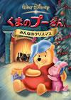 くまのプーさん みんなのクリスマス [DVD][廃盤]