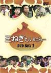 玉ねぎむいたら DVD-BOX1〈4枚組〉 [DVD] [2005/10/21発売]