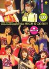 W&Berryz工房/2005年夏 W&Berryz工房コンサートツアー「HIGH SCORE!」 [DVD] [2005/11/09発売]