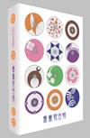 鴛鴦歌合戦 コレクターズ・エディション〈3000セット限定生産・2枚組〉 [DVD] [2005/12/09発売]