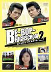 ビー・バップ・ハイスクール2 [DVD] [2005/11/25発売]