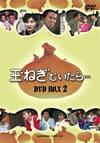 玉ねぎむいたら DVD-BOX2〈4枚組〉 [DVD] [2005/12/22発売]