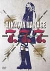 相川七瀬/7.7.7. [DVD] [2006/01/01発売]