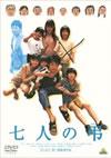七人の弔 [DVD] [2006/01/27発売]