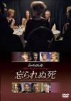 忘られぬ死 [DVD] [2005/12/23発売]