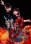ケータイ刑事 銭形零 DVD-BOX I〈4枚組〉 [DVD] [2005/12/23発売]