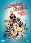 アメリカン・グラフィティ〈2006年2月28日までの期間限定出荷〉 [DVD][廃盤]