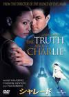シャレード〈2006年2月28日までの期間限定出荷〉 [DVD] [2005/12/23発売]