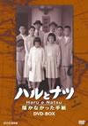 NHK【放送80周年記念】 ハルとナツ〜届かなかった手紙 BOX〈3枚組〉 [DVD] [2006/01/27発売]