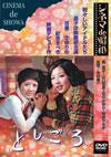 としごろ [DVD] [2006/01/28発売]