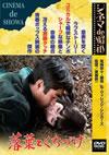 落葉とくちづけ [DVD] [2006/01/28発売]