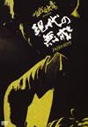 ZAZEN BOYS/唯我独音 presents 現代の無戒 ZAZEN BOYS [DVD]