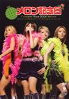 メロン記念日/メロン記念日 コンサートツアー2005 冬 今日もメロン明日もメロン、クリスマスはマスクメロンで! [DVD] [2006/03/15発売]