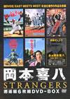 岡本喜八 邂逅編 STRANGERS DVD-BOX〈6枚組〉 [DVD] [2006/02/19発売]