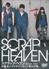 スクラップ・ヘブン [DVD] [2006/03/24発売]