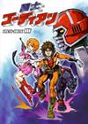 闘士ゴーディアン DVD-BOX 1〈5枚組〉 [DVD]
