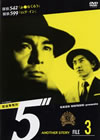 """D-5 PROJECT 探偵事務所5"""" ANOTHER STORY FILE 3 [DVD] [2006/03/15発売]"""