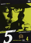 """D-5 PROJECT 探偵事務所5"""" ANOTHER STORY FILE 4 [DVD] [2006/03/23発売]"""