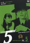 """D-5 PROJECT 探偵事務所5"""" ANOTHER STORY FILE 5 [DVD] [2006/03/29発売]"""