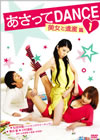あさってDANCE vol 1 [DVD]