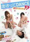 あさってDANCE vol 2 [DVD]