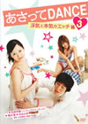 あさってDANCE vol 3 [DVD][廃盤]